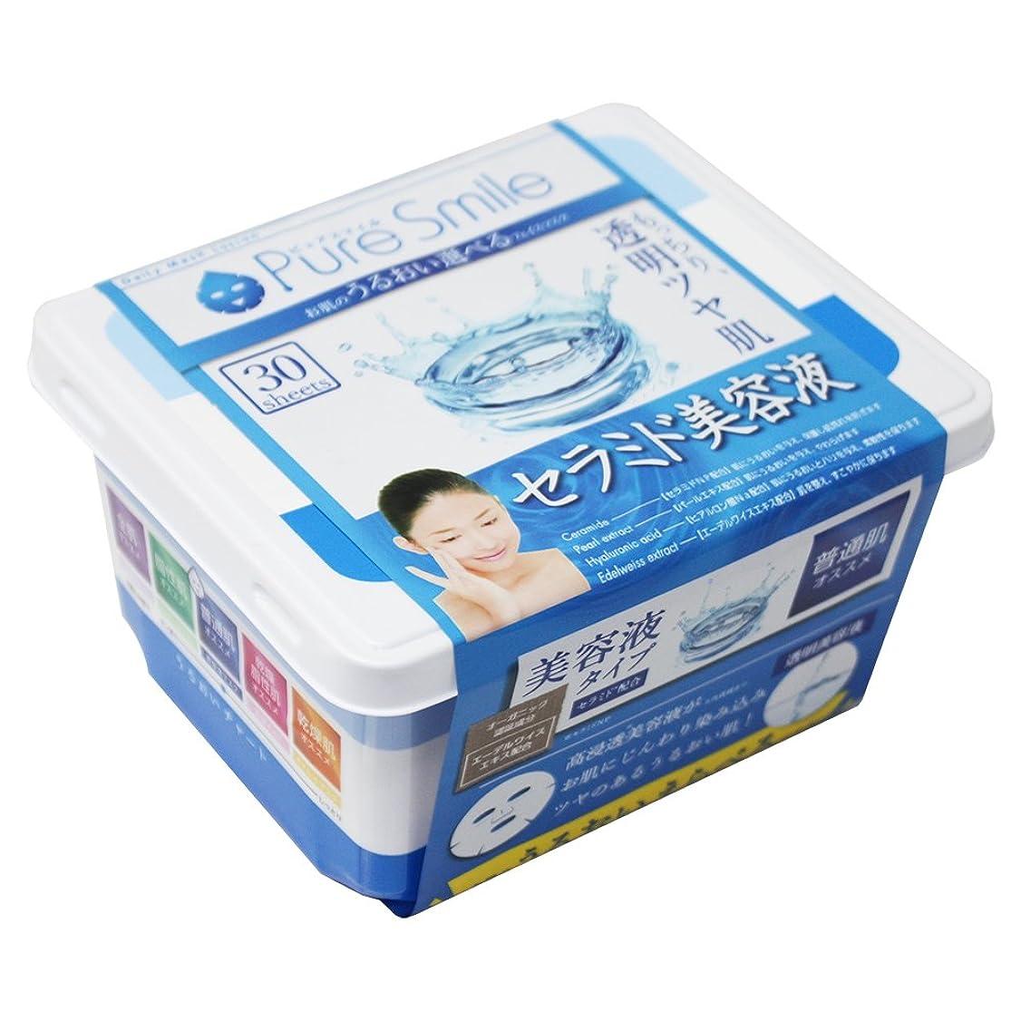 処理高揚した明らかPureSmile(ピュアスマイル) フェイスパック エッセンスマスク 30枚セット セラミド美容液?3S03