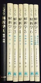 シュヴァルツ解析学 1 集合位相 2 微分法 3 4 積分法 5 外微分法 6 複素関数 微分方程式 フーリエ級数 全冊 名著