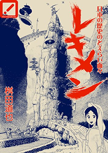 REKIMEN: Japanese historic great people (Japanese Edition)