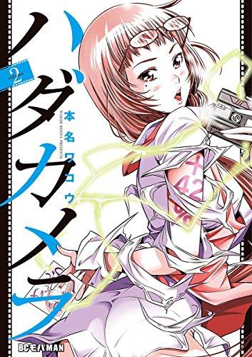 ハダカメラ(2) (ビッグコミックス) - 本名ワコウ