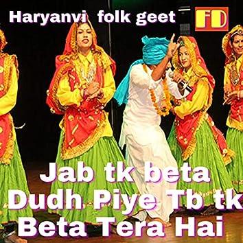 Jab tk beta Dudh Piye Tb tk Beta Tera Hai (Haryanvi Folk geet)