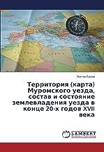 Территория (карта) Муромского уезда, состав и состояние землевладения уезда в конце 20-х годов XVII века