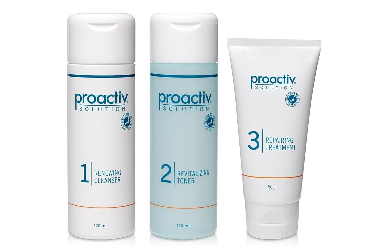 本物配るによってプロアクティブ Proactiv ベーシックセット(薬用)60日サイズ