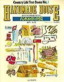 ハンドメイド・ハウス―自分たちで家を建てるために (Country life text books (Vol.1))