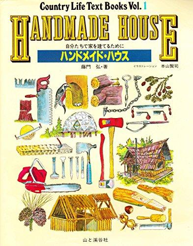 ハンドメイド・ハウス―自分たちで家を建てるために (Country life text books (Vol.1))の詳細を見る