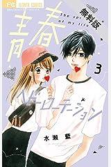 青春ヘビーローテーション(3)【期間限定 無料お試し版】 (フラワーコミックス) Kindle版