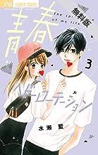 青春ヘビーローテーション(3)【期間限定 無料お試し版】 (フラワーコミックス)