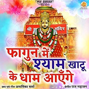 Falgun Mai Shyam Khatu Ke Dham Aayenge