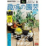 NHK 趣味の園芸 2020年 9月号 [雑誌] (NHKテキスト)