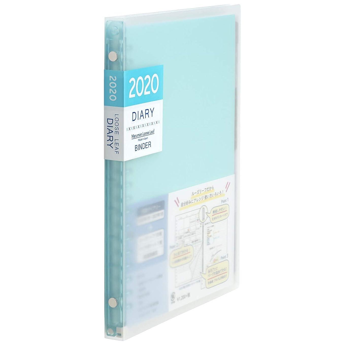 小道キャップ取り消すマルマン 手帳 2020年 B5 マンスリー ブルー FD43-20-02 2020年 1月始まり