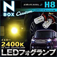 エヌボックス カスタム NBOX JF系 フォグランプ ゴールデン イエロー 2400K 2個セット H8 LED