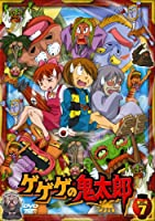 ゲゲゲの鬼太郎 第二夜 7 [DVD]