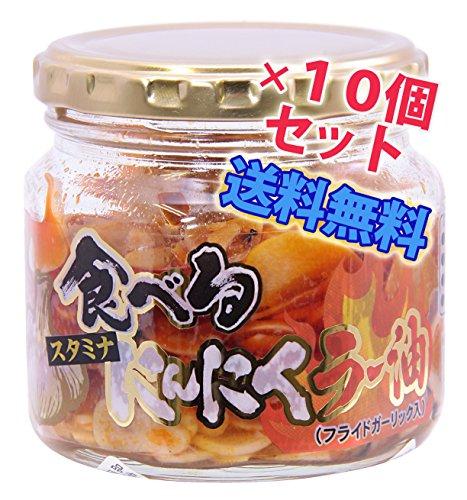 [まとめ買い]食べるスタミナにんにくラー油(180g×10個セット)/らー油 フライドガーリック ご飯の供 まとめ買い ピリ辛らー油//