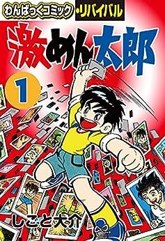 [しごと大介]の激めん太郎(1) (わんぱっくコミック・リバイバル)