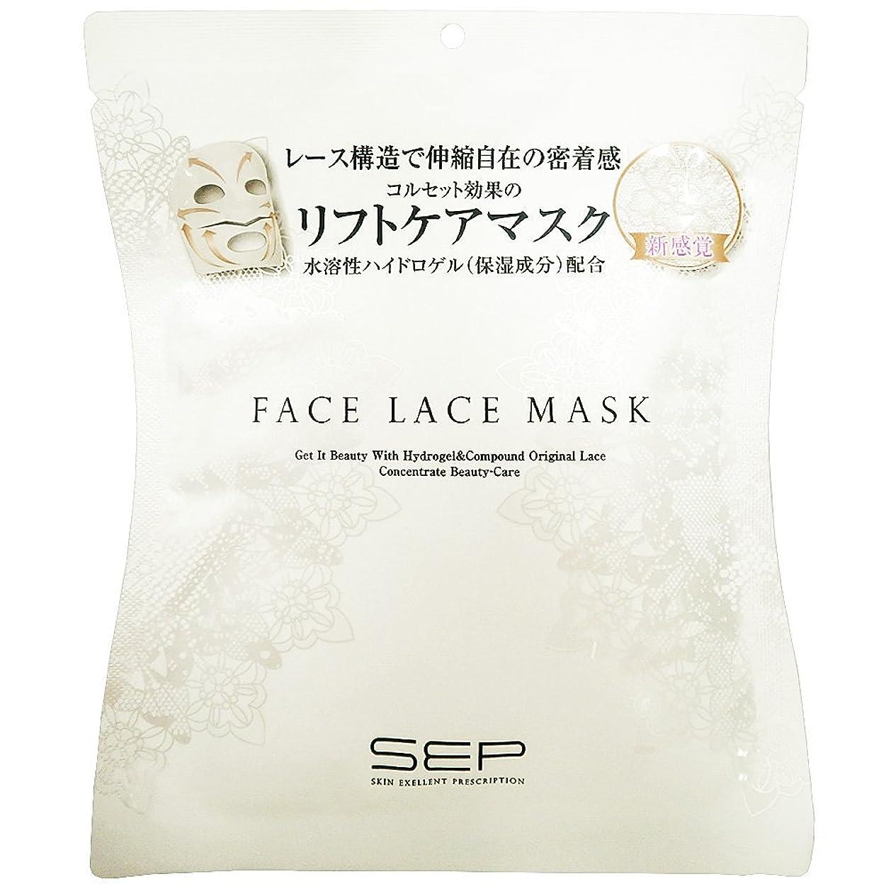 近代化勇気レンチSEP フェイスレースマスク 30ml
