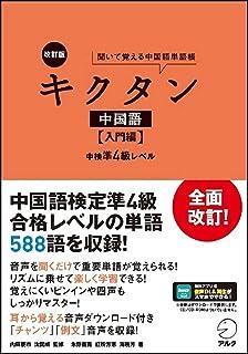 【音声DL付】改訂版 キクタン中国語【入門編】中検準4級レベル