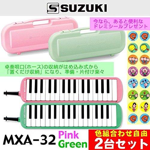 【2台セット】【ドレミシール付】SUZUKI スズキ MXA-32P メロディオン 32鍵 鍵盤ハーモニカ / ピンク2台