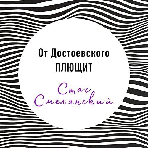 Стас Смелянский