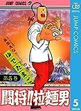 闘将!! 拉麺男 5 (ジャンプコミックスDIGITAL)