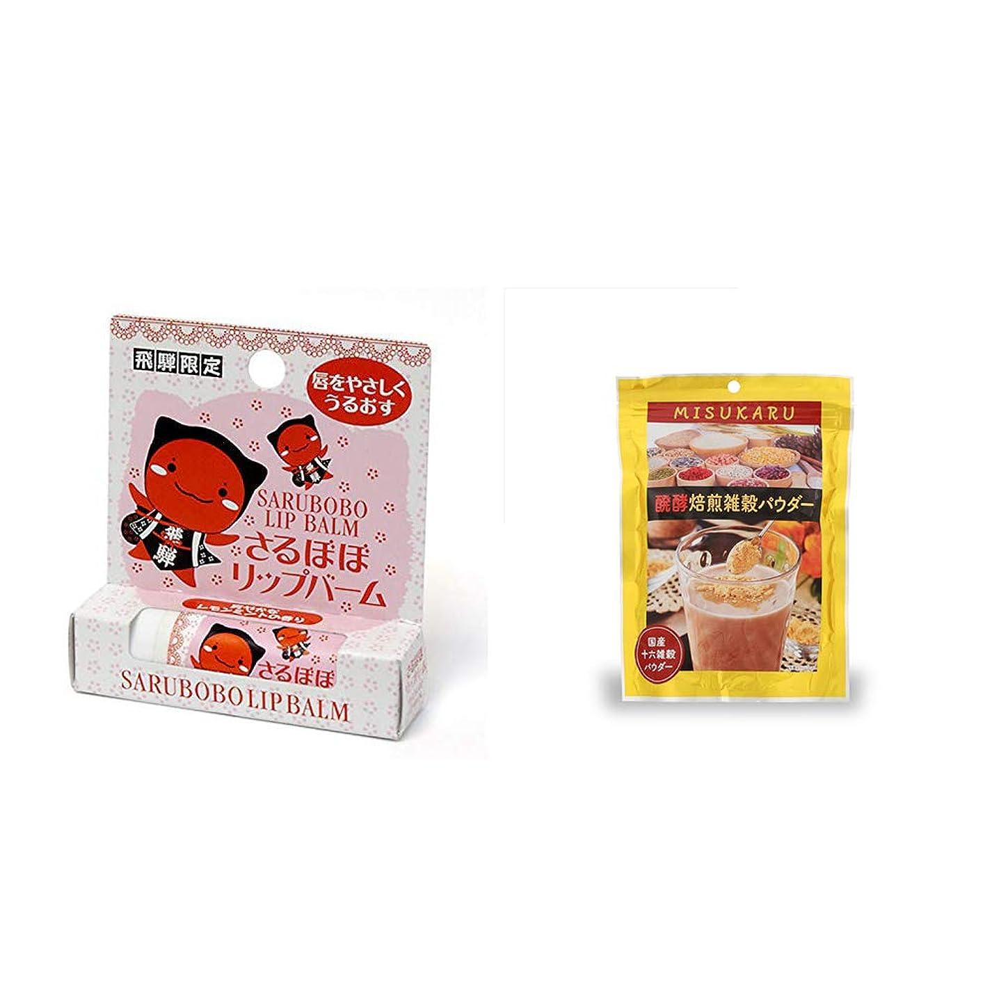 発見する呼び出すキャプチャー[2点セット] さるぼぼ リップバーム(4g) ?醗酵焙煎雑穀パウダー MISUKARU(ミスカル)(200g)