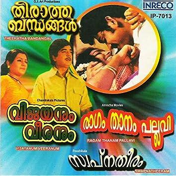 Theeratha Bandangal - Ragam Thanam Pallavi - Vijayanum Veeranum - Swapnatheeram