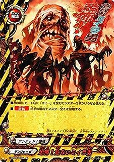 恐怖!危ないミイラ男 並 バディファイト 逆天! 雷帝軍!! x-bt03-0085