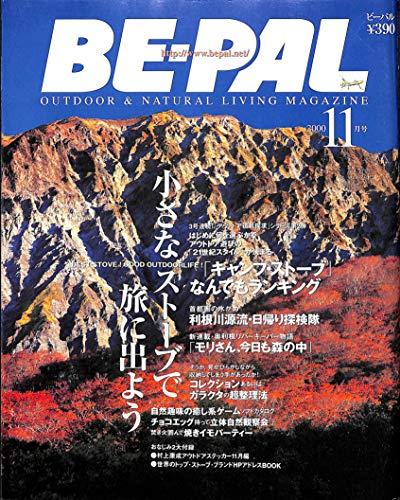 BE-PAL (ビーパル) 2000年11月号 「キャンプ・ストーブ」なんでもランキング