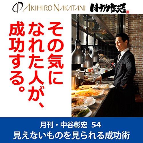 『月刊・中谷彰宏54「その気になれた人が、成功する。」――見えないものを見られる成功術』のカバーアート