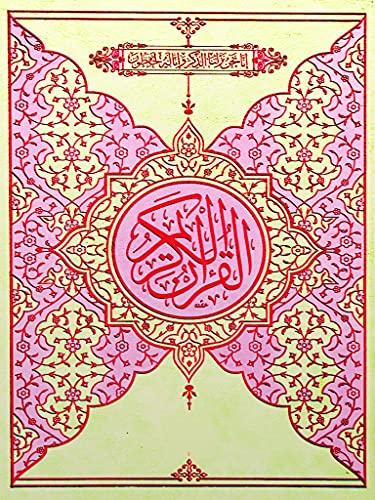 El Coran (The Koran, Spanish-Language Edition): El Coran Sagrado (Spanish Edition)