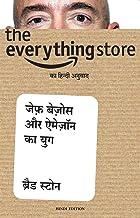 The Everything Store: Jeff Bezos aur Amazon ka Yug