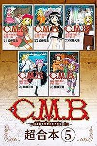 C.M.B.森羅博物館の事件目録 超合本版 5巻 表紙画像