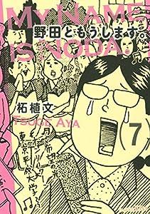 野田ともうします。 7巻 表紙画像