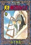 天才柳沢教授の生活(21) (モーニングコミックス)