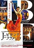 J:ビヨンド・フラメンコ DVD[DVD]