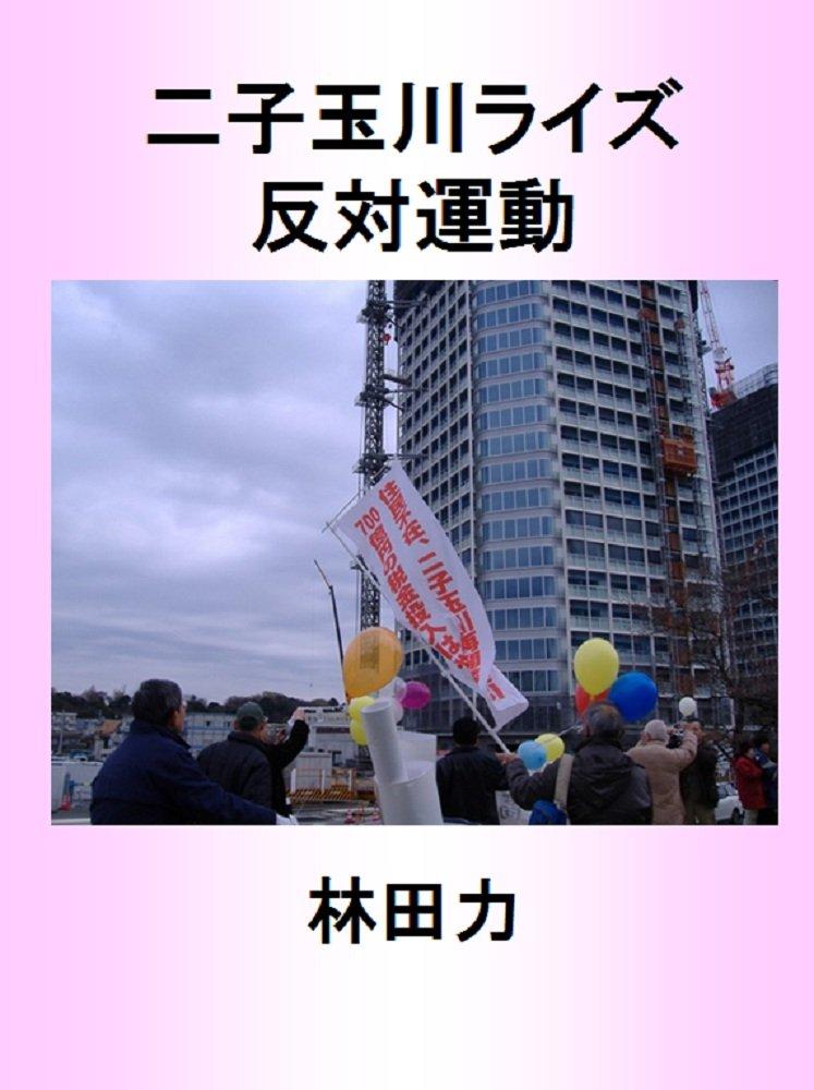 Compound Damage by BRANZ FUTAKOTAMAGAWA Opposition Movement Against FUTAKOTAMAGAWA Rise (Japanese Edition)