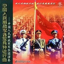 Zhong Guo Ren Min Jie Fang Jun Jin Xing Qu (Marching Song Of China Military)