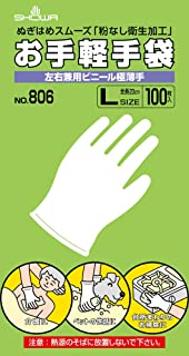 ショーワグローブ 【使い捨て手袋】No.806 お手軽手袋 100枚入 Lサイズ 1函