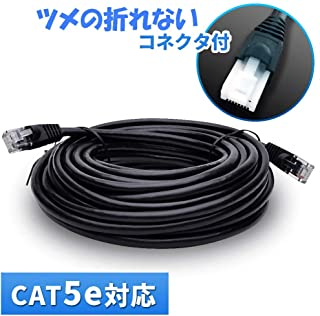 vacan CAT5e 屋外仕様 2重被覆 LANケーブル ツメの折れない コネクタ付 難燃性 耐候性 (10m 改善版)