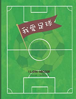 I Love Soccer Journal Notebook: I Love Soccer in Mandarin Chinese Characters 150 pages 8.5x11