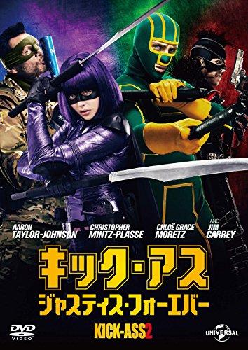 キック・アス ジャスティス・フォーエバー [DVD]