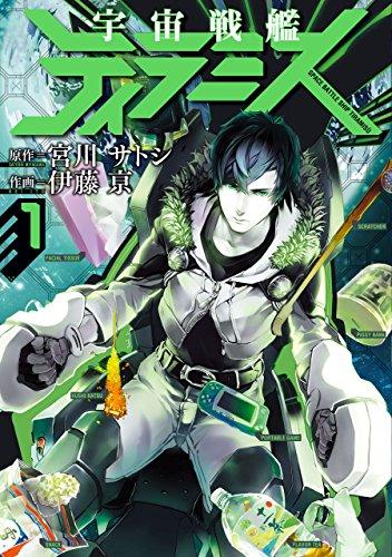 宇宙戦艦ティラミス 1巻: バンチコミックス