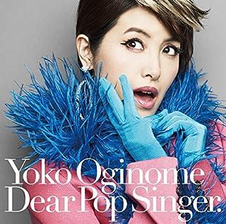 [Album] 荻野目洋子 – ディア・ポップシンガー [FLAC 24bit + MP3 320 / WEB]