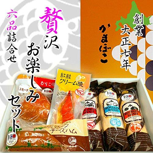 かまぼこ 贅沢お楽しみセット 北海道老舗の蒲鉾 かね彦 紅鮭 かに スモークチーズハム