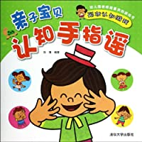 Parent Ballad of Baby cognitive fingers: Shape recognition game(Chinese Edition)