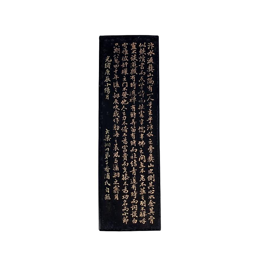Old Hu Kai Wen Water Dreams Inkstickwith a Handmade Xuan Paper Sample (Premium Oil Soot)