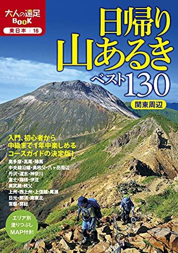 日帰り山あるきベスト130 関東周辺(2022年版) (大人の遠足BOOK)