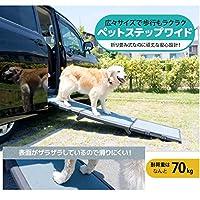 犬用お出かけ用品 ペットステップ ワイド 耐荷重70kg