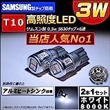 LED T10 新型 samsung サムスン製 5630 ハイパワー SMD 6連 3ワット■アルミヒートシンク■ポジション・ナンバー灯・ルームランプ・ドアランプ等■ホワイト 8000K 白 発光【自動車用】【エムトラ】