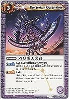 バトルスピリッツ【六分儀天文台】BS10-082-C《八星龍降臨》