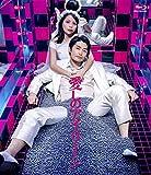 愛しのアイリーン[Blu-ray/ブルーレイ]